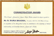 Commendation Award